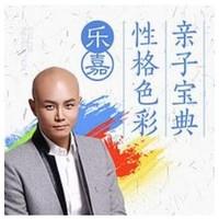 《乐嘉:性格色彩亲子宝典》音频节目