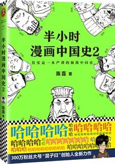 《半小时漫画中国史(1、2、3)+世界史》(套装共4册)