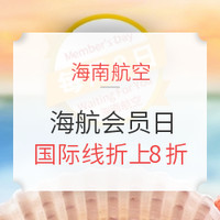 海航会员日 国际/港澳台全线75折,折上8折更优惠