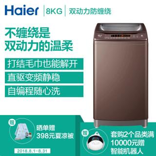 Haier 海尔 ES80BZ969 全自动波轮洗衣机