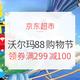 促销活动:京东超市 沃尔玛旗舰店 88购物节 值友专享领券满199减55,HUGGIES好奇满388减100/8日更新:集赞助力赢满299减100优惠券