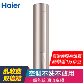 Haier 海尔 KFR-72LW/18CRA21AU1 3匹 记忆风 立柜式空调