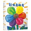 《彩虹色的花》 22.08元