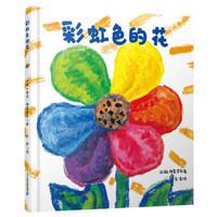 《彩虹色的花》精装绘本