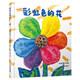 《彩虹色的花》启蒙认知儿童绘本