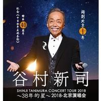 谷村新司「38年的星」演唱会  北京站