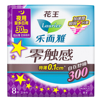 Kao 花王 kao 零触感 夜用护翼型卫生巾