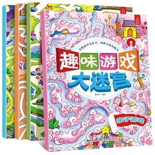 《趣味游戏大迷宫大冒险书》(全套4册)