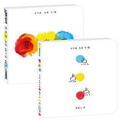 《点点点+变变变》(全两册)