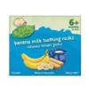 Rafferty's Garden 香蕉牛奶磨牙棒