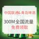 白菜党:中国联通&青岛啤酒 300M全国流量 免费领取