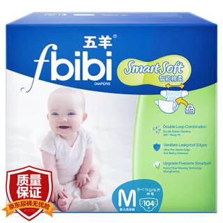 FIVERAMS 五羊 智能棉柔 婴儿纸尿裤