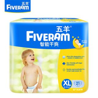 FIVERAMS 五羊 智能干爽 婴儿纸尿裤
