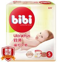 FIVERAMS 五羊 bibi致薄系列 婴儿纸尿裤