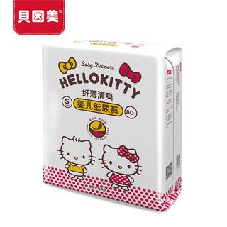 BEINGMATE 贝因美 HelloKitty 纤薄清爽婴儿纸尿裤