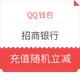 QQ钱包 X 招商银行 信用卡充Q币/话费 随机立减