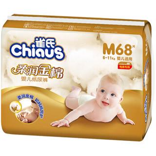 Chiaus 雀氏 柔润金棉纸尿裤