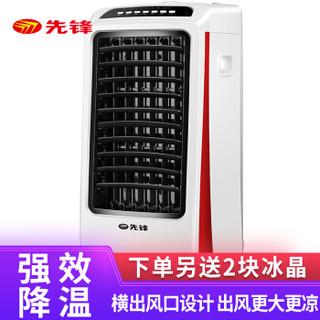SINGFUN 先锋 DKT-L3 空调扇