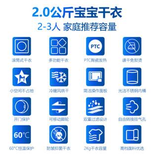 Panasonic 松下 NH2010TU 2公斤 干衣机