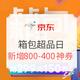 促销活动:京东 超级品类日 箱包专场 新增800-400大额暴力券!抢299-150暴力券