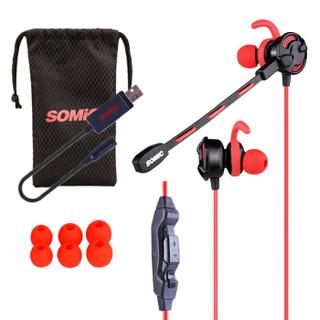 SOMIC 硕美科 G618S 入耳式有线电竞耳麦
