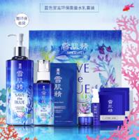 雪肌精清润水乳蓝色宣言环保礼盒(化妆水450ml+乳液130ml+6件组)+ 美肤7件套+ 499超值礼包+凑单品