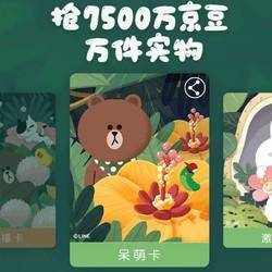 京东  Line Friends 集卡抢奖品