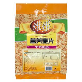 维维 牛奶加钙麦片 800g*2袋