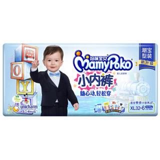 MamyPoko 妈咪宝贝 男婴儿小内裤