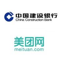 建设银行 X 美团 信用卡绑卡优惠