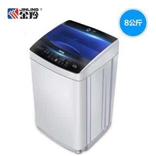 JINLING 金羚 全自动洗衣机 B80-K98L (8公斤)