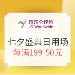 促销活动:京东全球购 七夕盛典 日用家居会场