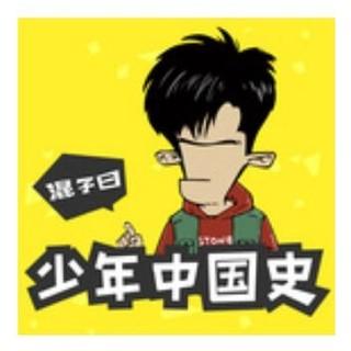 《混子曰:少年中国史》音频节目