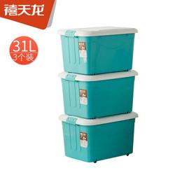 Citylong 禧天龙 塑料收纳箱整理箱 31L*3