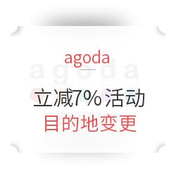 最后三天 agoda预订印度尼西亚/越南/斯里兰卡酒店