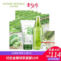 自然护肤芦荟洗面奶喷雾面膜套装官方正品男女护肤补水保