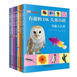 《有趣的DK儿童百科》(套装共7本)