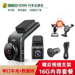 360行车记录仪 G300P 高清夜视 远程监控 行车轨迹 在线升级 G300官方标配+16G卡