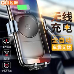 图拉斯车载无线充电器手机支架 出风口重力卡扣式 苹果iPhoneX/8三星安卓抖音QI无线快充通用 黑色