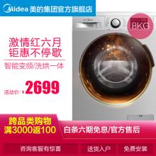 美的 洗衣机 MD80VT715DS5 8公斤洗烘一体变频节能滚筒洗衣机