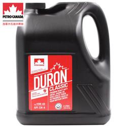 加拿大石油度朗系列 柴机油润滑油 15W-40 CH-4级 4L