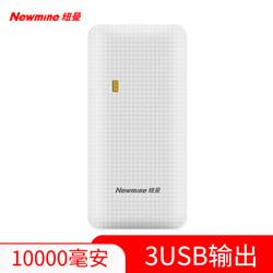 纽曼10000毫安移动电源/充电宝 3USB输出小巧便携 A106 适用苹果 三星 华为 小米手机/平板等