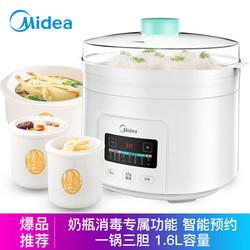 美的(Midea)电炖锅 电炖盅 煲汤锅 隔水炖 奶瓶消毒 燕窝炖盅 陶瓷三胆 1.6L MD-WBZS166 *2件