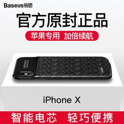 倍思(Baseus)iPhoneX背夹电池苹果X充电宝移动电源iPhoneX专用10超薄充电手机壳 苹果X专用 3500毫安 黑色