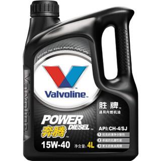 胜牌(Valvoline)奔腾柴机油 15W-40 CH-4级 4L