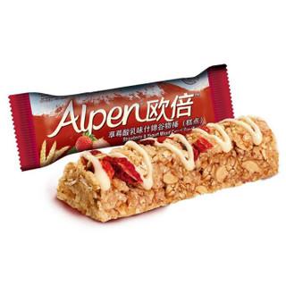Alpen 欧倍 草莓酸乳味什锦谷物棒