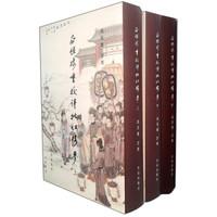 《瓜饭楼重校评批红楼梦》(套装共3册)