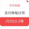 京东金融 支付券每日领 付款码10-1、闪付10-2、外卖30-5、滴滴打车30-5