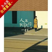 《人生我敬你一杯》(1CD)