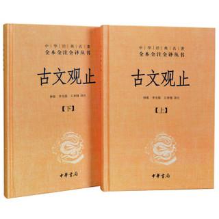 《古文观止》 (套装共2册)